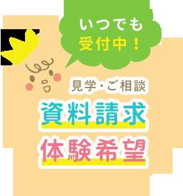 見学・ご相談・資料請求・体験希望いつでも受付中!